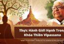 Thực hành Giới hạnh trong khóa thiền Vipassana